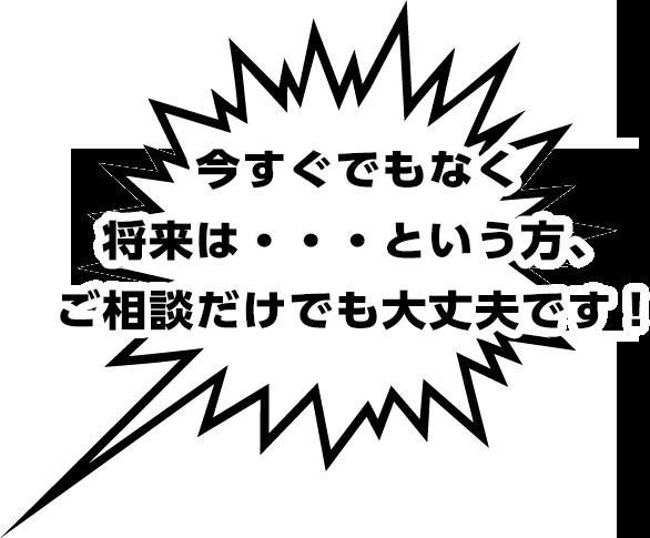 リフォーム博覧会応援大使 NOモーション